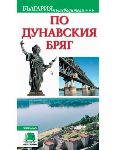 Пътеводител - По Дунавския бряг