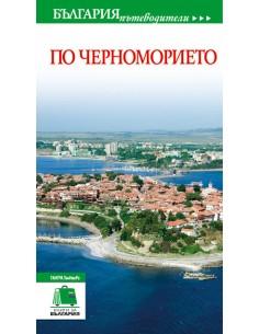 Пътеводител - По черноморието