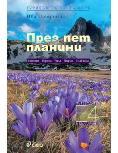 Пътеводител - През пет планини. Е4 в...