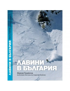 Книга - Лавини в България