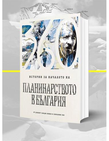 Книга - Истории за началото на...
