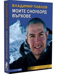 Книга - Моите Сноуборд Върхове