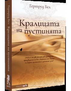 Книга - Кралицата на пустинята