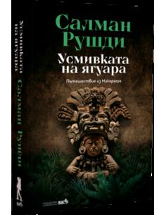 Книга - Усмивката на ягуара