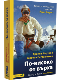 Книга - По-високо от върха
