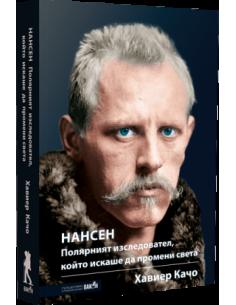 Книга - НАНСЕН - Полярният...
