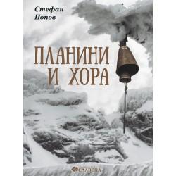 Книга - Планини и хора