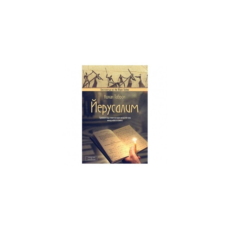 Книга - Йерусалим