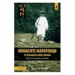Книга - Монасите Маратонци