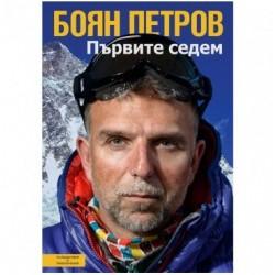Книга - Първите Седем