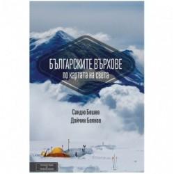 Книга - Българските върхове...