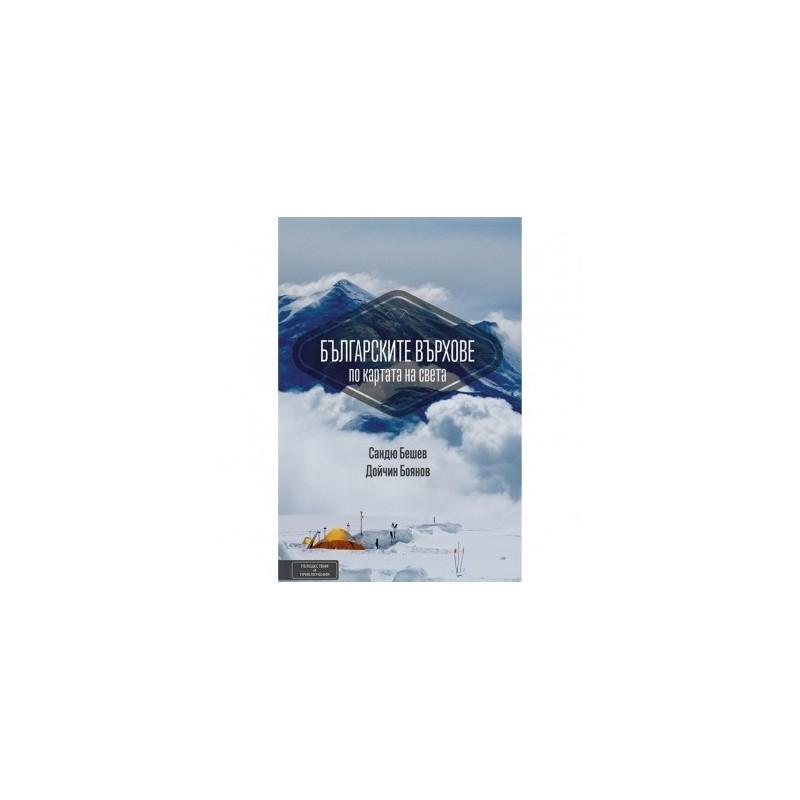 Книга - Българските върхове по...