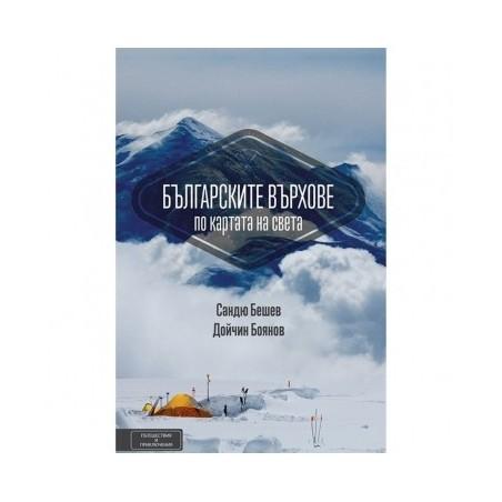 Книга - Българските върхове по картата на света