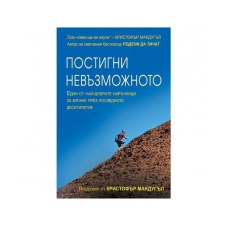 Книга -  Постигни Невъзможното