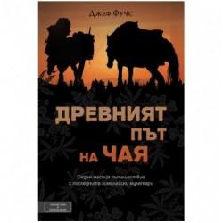 Книга - Древният път на чая