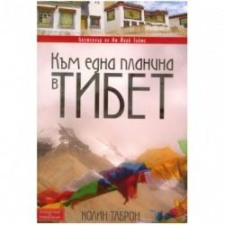 Книга - Към една планина в...