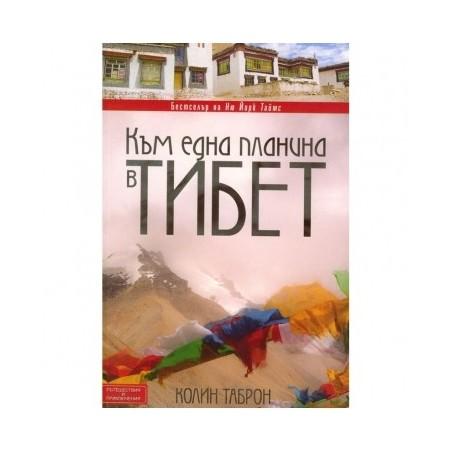 Книга - Към една планина в Тибет