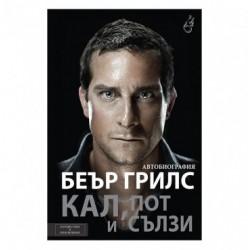 Книга - Кал, пот и сълзи
