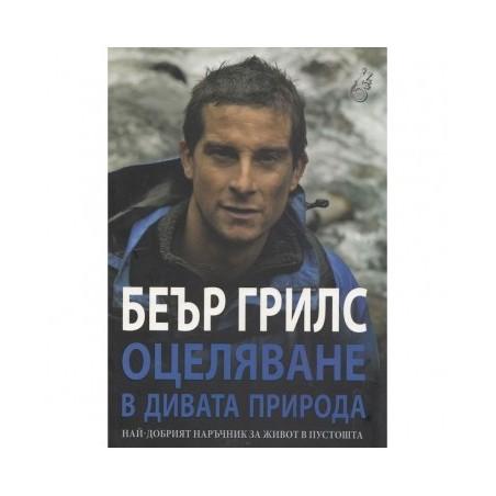 Книга - Оцеляване в дивата природа