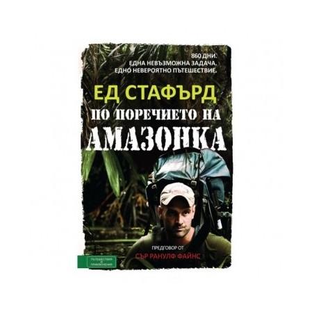 Книга - По поречието на Амазонка