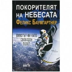 Книга - Покорителят на...