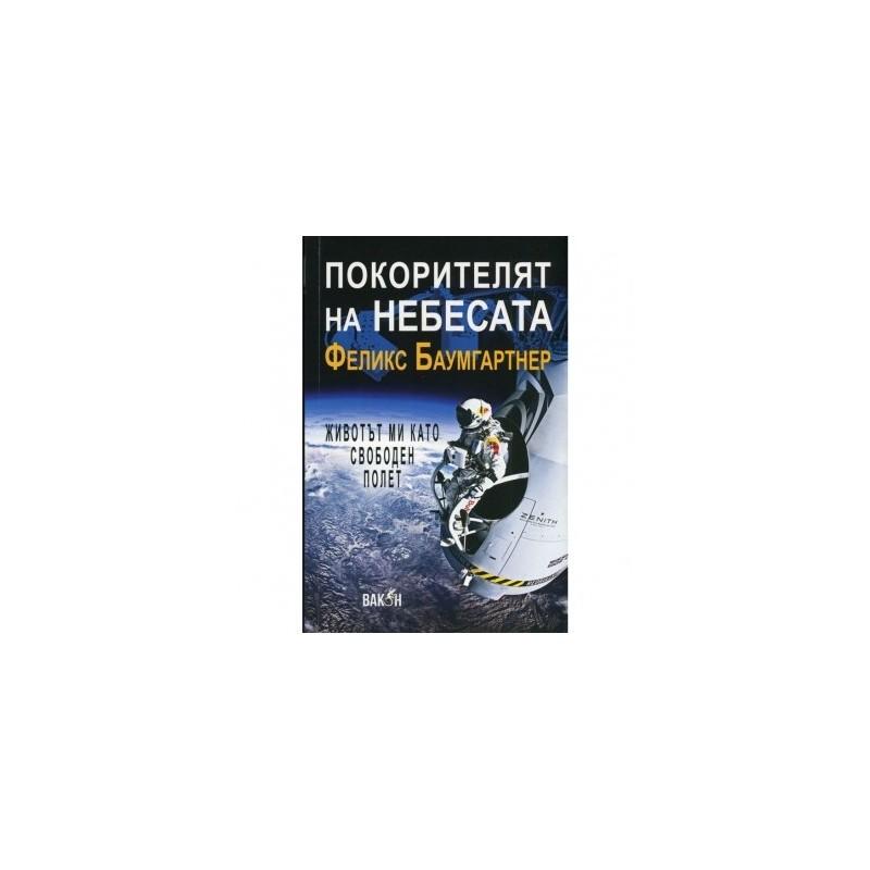 Книга - Покорителят на Небесата