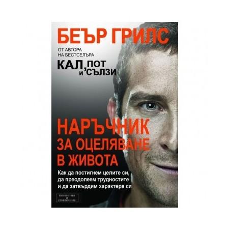 Книга - Наръчник за оцеляване в живота