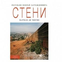 Книга - СТЕНИ