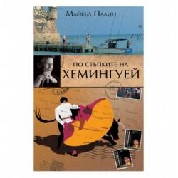 Книга - По стъпките на...