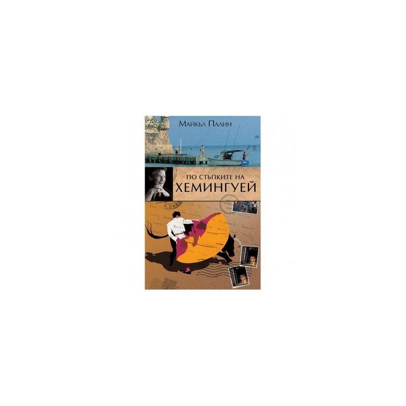 Книга - По стъпките на Хемингуей