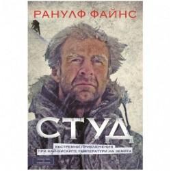Книга - Студ