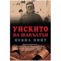 Книга - Уискито на Шакълтън