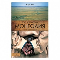 Книга - Под Юртите на Монголия