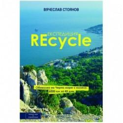 Книга - Експедиция Recycle