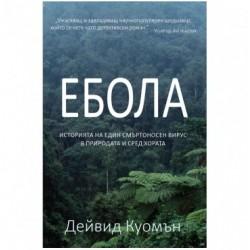 Книга - Ебола