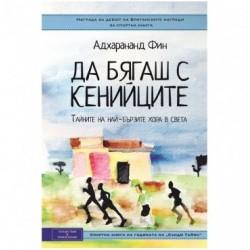 Книга - Да бягаш с Кенийците