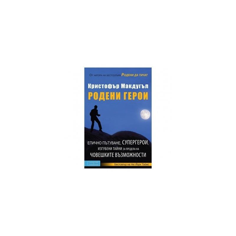 Книга - Родени герои