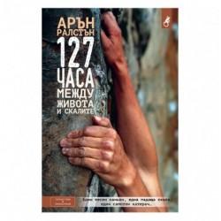 Книга - 127 часа между...