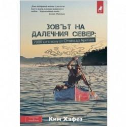 Книга - Зовът на далечния...