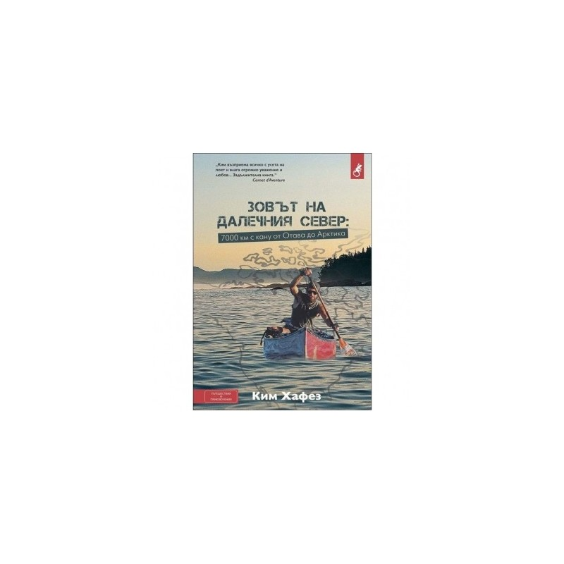 Книга - Зовът на далечния север