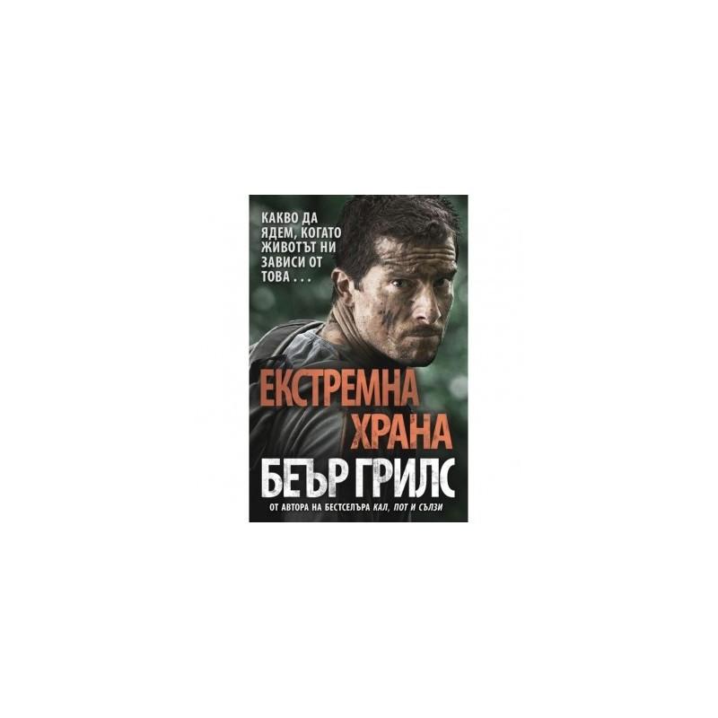 Книга - Екстремна храна Беър Грилс