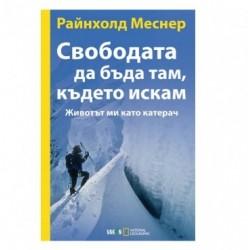 Книга - Свободата да бъда...
