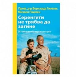 Книга - Серенгети не трябва...