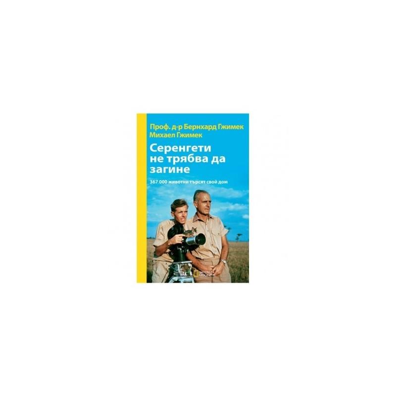 Книга - Серенгети не трябва да загине