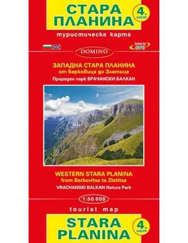 Карта - Стара планина 4 част / Домино