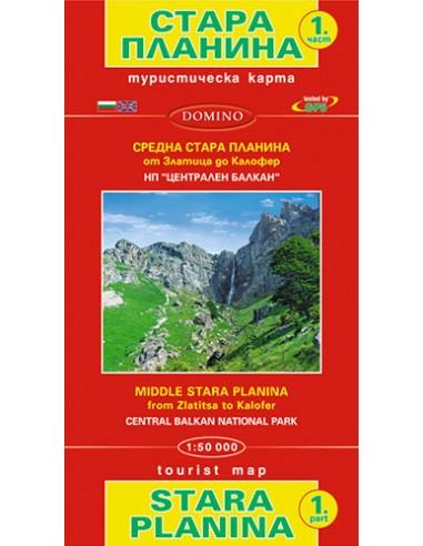 Карта - Стара планина 1 част / Домино