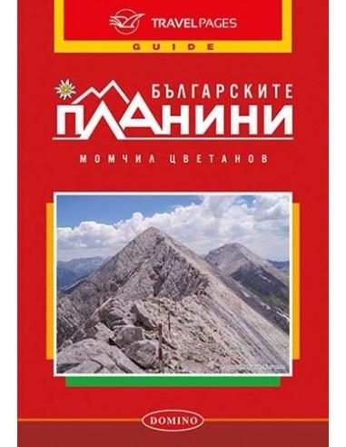 Книга - Домино - Българските Планини