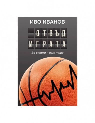 Книга - Отвъд играта