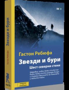 Книга - Звезди и бури