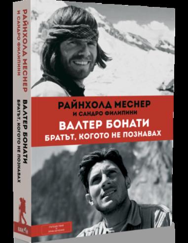 Книга - Валтер Бонати-Братът когото...
